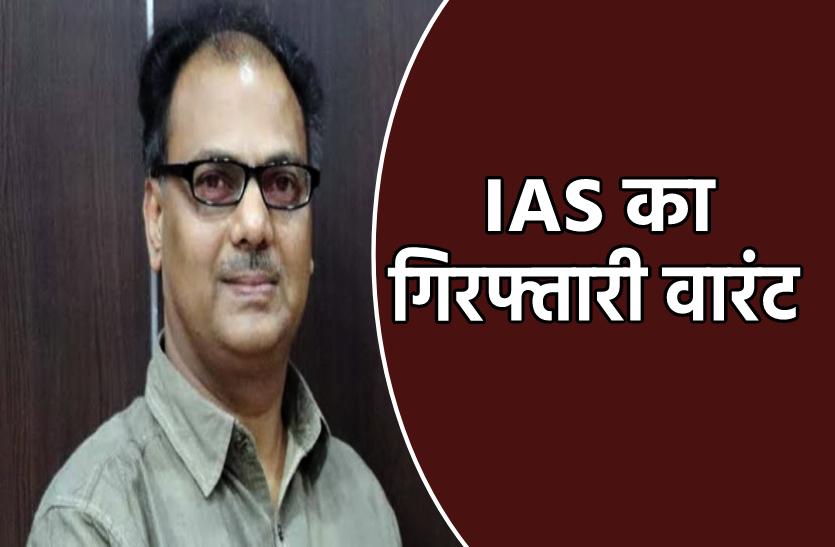 कोर्ट ने जारी किया IAS अधिकारी का गिरफ्तारी वारंट, टैक्स घोटाले का मामला