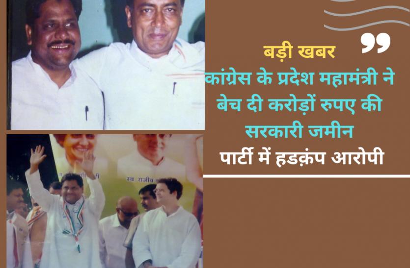 बड़ी खबर: कांग्रेस के प्रदेश महामंत्री ने बेच दी करोड़ों रुपए की सरकारी जमीन, पार्टी में हडक़ंप, दो भाई भी बने आरोपी