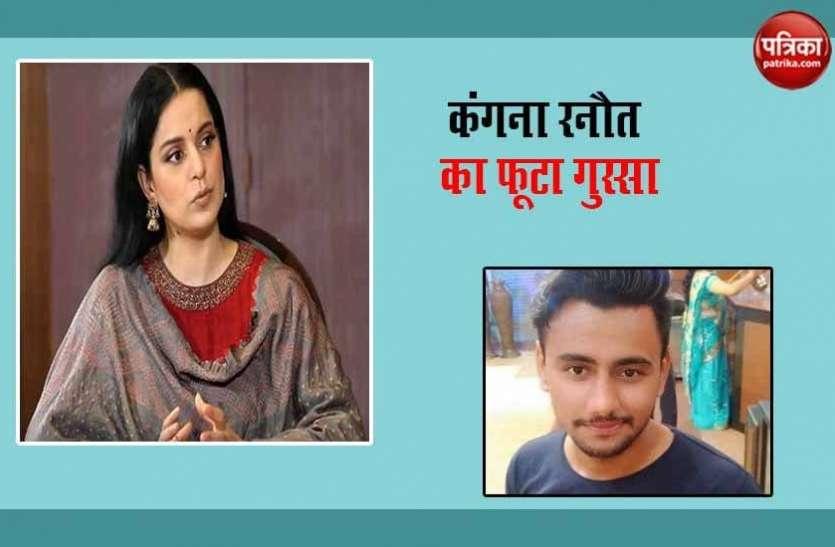 दिल्ली में बजरंग दल एक्टिविस्ट रिंकू शर्मा की हत्या पर कंगना रनौत बोलीं- सिर्फ जय श्री राम कहने पर लिंच किया गया