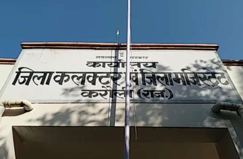 करौली जिले ने इन क्षेत्रों में किया बेहतर कार्य तो मिली तीन करोड़ की राशि