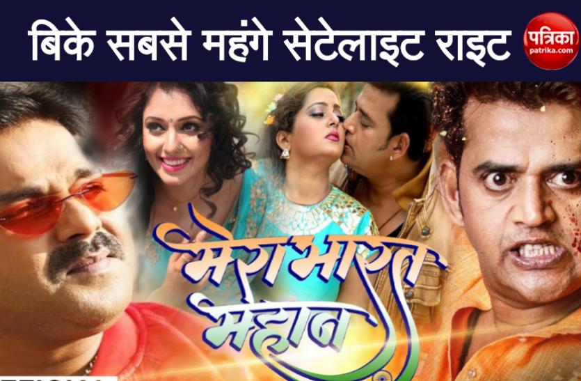 Bhojpuri Film 'मेरा भारत महान' के सेटेलाइट राइट बिके सबसे महंगे, सेट पर मना जमकर जश्न