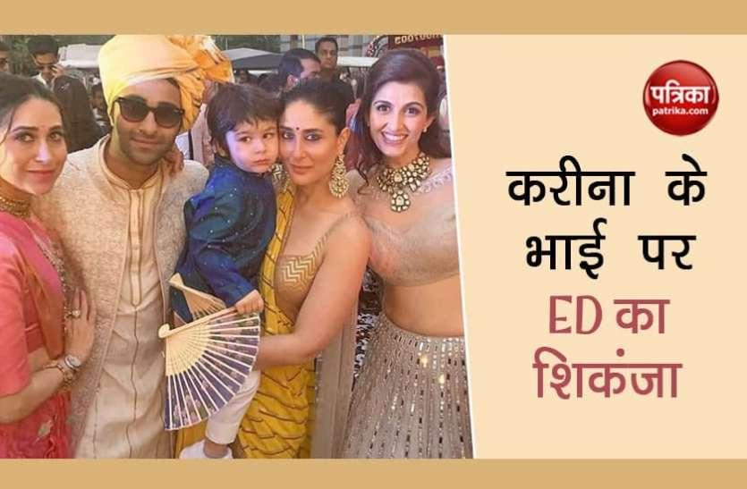 Kareena Kapoor के भाई अरमान जैन के घर ईडी ने मारा छापा, मनी लॉन्ड्रिंग मामले में सामने आया नाम