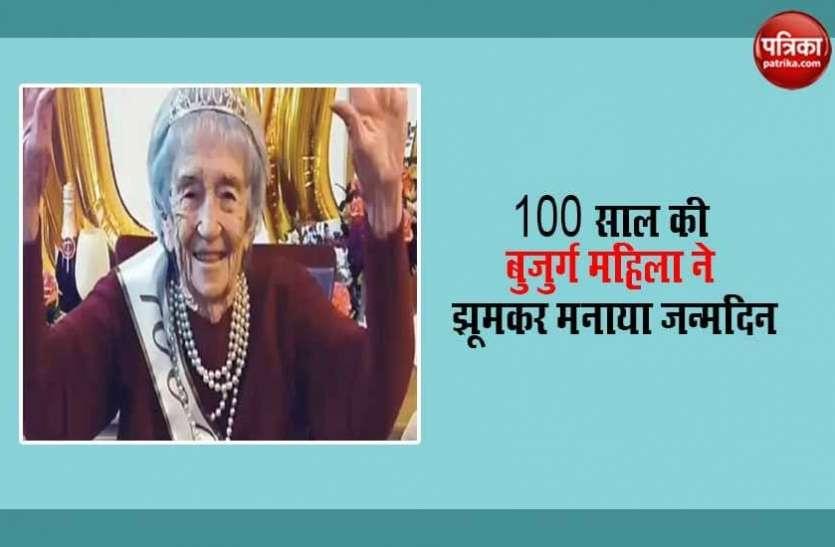 100 साल की बुजुर्ग महिला ने झूमकर मनाया अपना जन्मदिन, किया जोरदार डांस