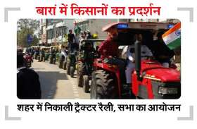 वापस लेने होंगे तीनों कृषि बिल, देनी होगी एमएसपी की गारंटी