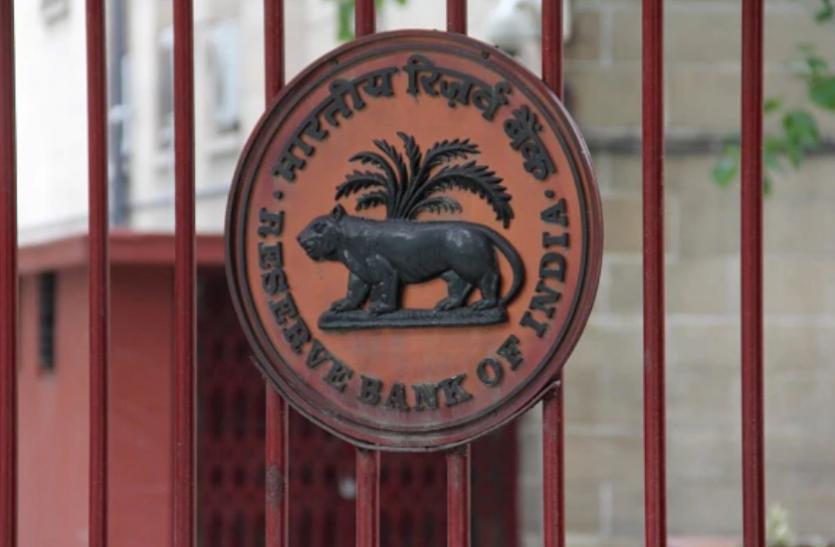 Reserve Bank of India ने ARC के रेगुलेशन के लिए कमेटी का किया गठन, ये होगा काम