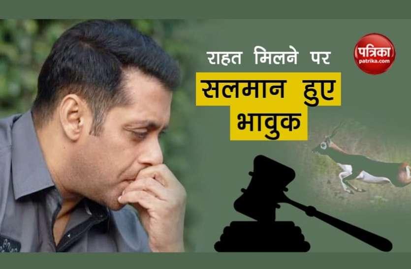 काला हिरण केस में राहत मिलने पर इमोशनल हुए Salman Khan ने किया फैंस का शुक्रिया अदा, लोगों ने पटाखे फोड़कर मनाया जश्न