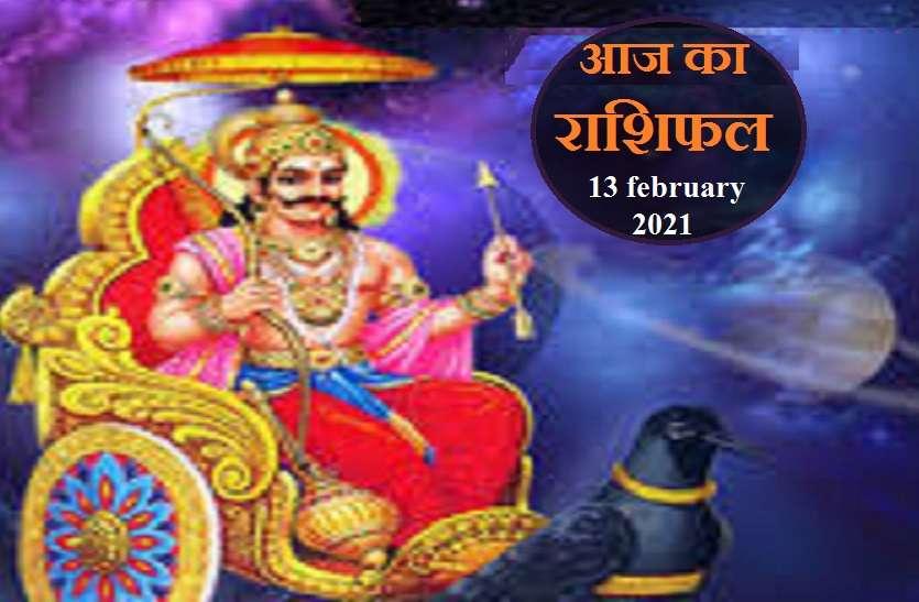 Horoscope Today 13 february 2021 : शनिदेव आज से शुरु करेंगे दंड देना, जानें आपका कैसा रहेगा दिन