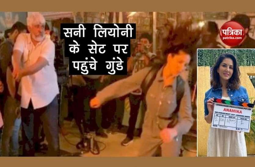 Sunny Leone के शूटिंग सेट पर गुंडों ने मचाया आंतक, डायरेक्टर से मांगे 38 लाख रुपए