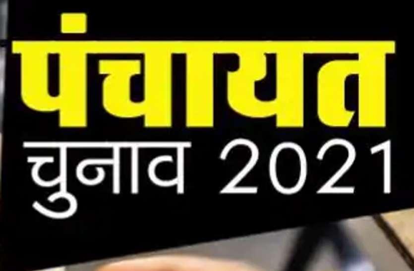 यूपी ग्राम पंचायत चुनाव 2021 : इंतजार खत्म, जिला पंचायत अध्यक्ष चुनाव की आरक्षण सूची जारी