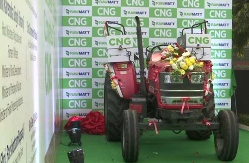 किसानों के लिए लांच हुआ सीएनजी ट्रैक्टर, डेढ़ लाख रुपए बढ़ेगी सालाना इनकम, जानें खूबियां