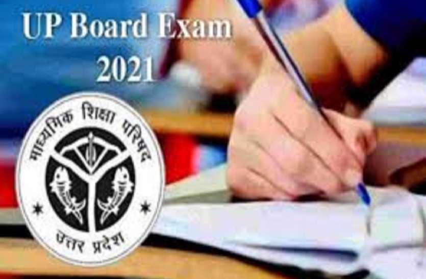 UP Board Exam 2021: यूपी बोर्ड 10वीं और 12वीं की परीक्षाओं के आयोजन पर फैसला जल्द, पढ़ें पूरी डिटेल्स