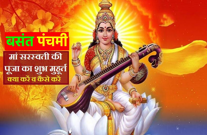 Basant Panchami 2021: विद्या की देवी मां सरस्वती की पूजा का विधान और राशिनुसार क्या करें?
