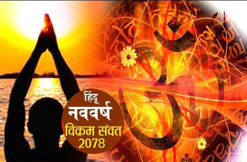 नवसंवत्सर पर हिंदुओं का नववर्ष 13 अप्रैल 2021 से शुरु होगा : इस दिन की खासियत के साथ ही क्या ये सब भी जानते हैं आप?