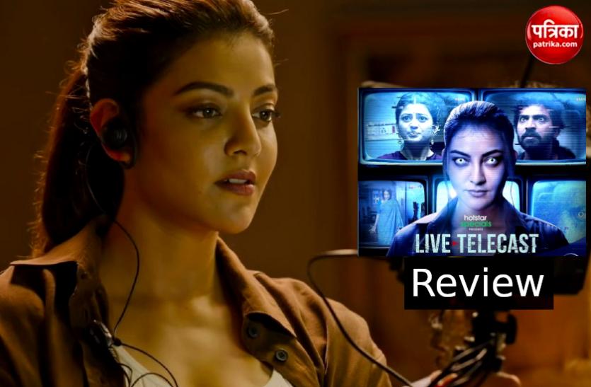 Live Telecast Review' : टीआरपी के जंतर-मंतर में भटकती हॉरर की हास्यास्पद नौटंकी