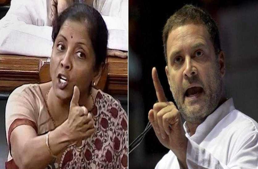 सीतारमण ने राहुल गांधी को बताया देश के लिए हानिकारक