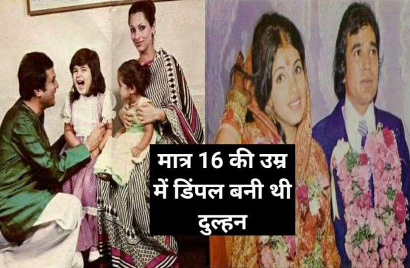 Rajesh Khanna की दीवानी थीं Dimple Kapadia, जब 'काका' ने किया प्रपोज़ तो 16 साल की 'बॉबी' ने उसी वक्त कर दी हां