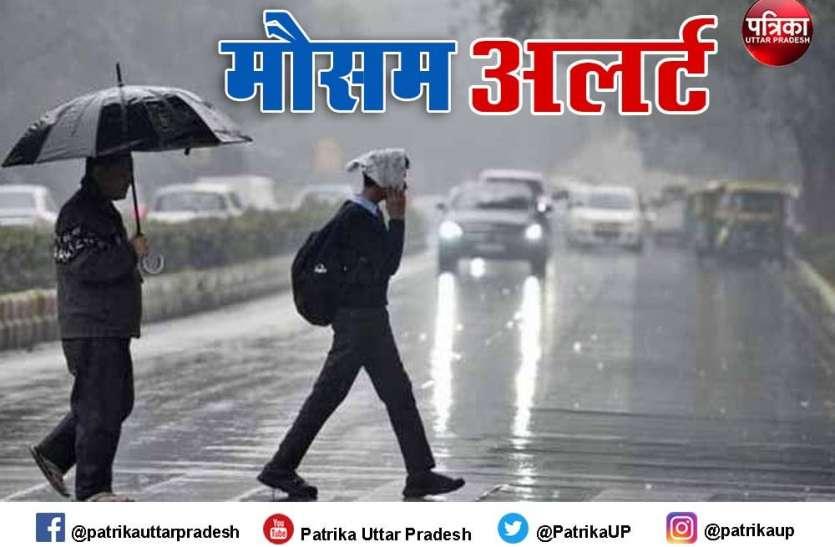 UP Top News : मौसम विभाग का आने वाले 24 घंटे में यूपी के कई जिलों में भारी बारिश का अलर्ट