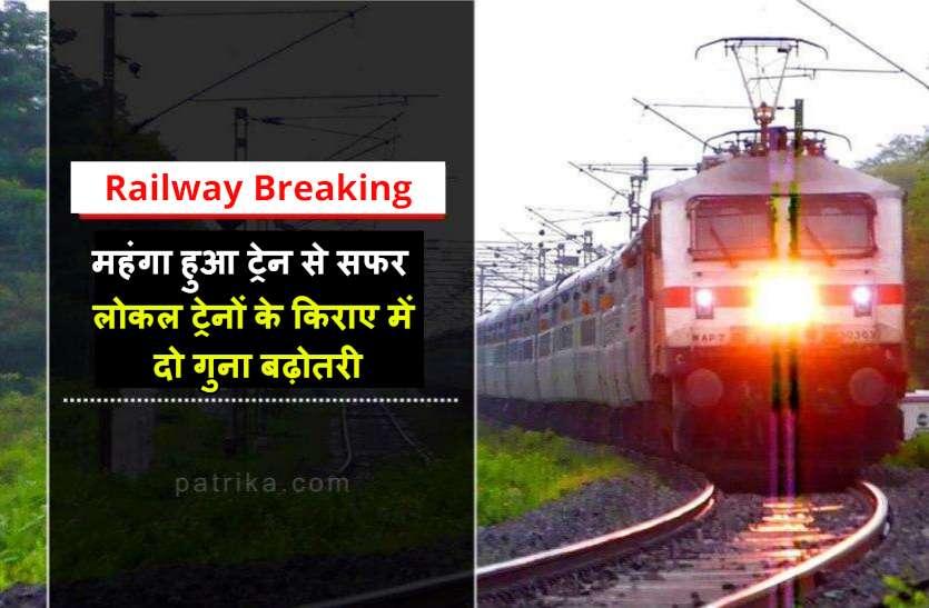रेलवे में सफर करना हुआ महंगा, लोकल ट्रेनों के किराए में दो गुना बढ़ोतरी