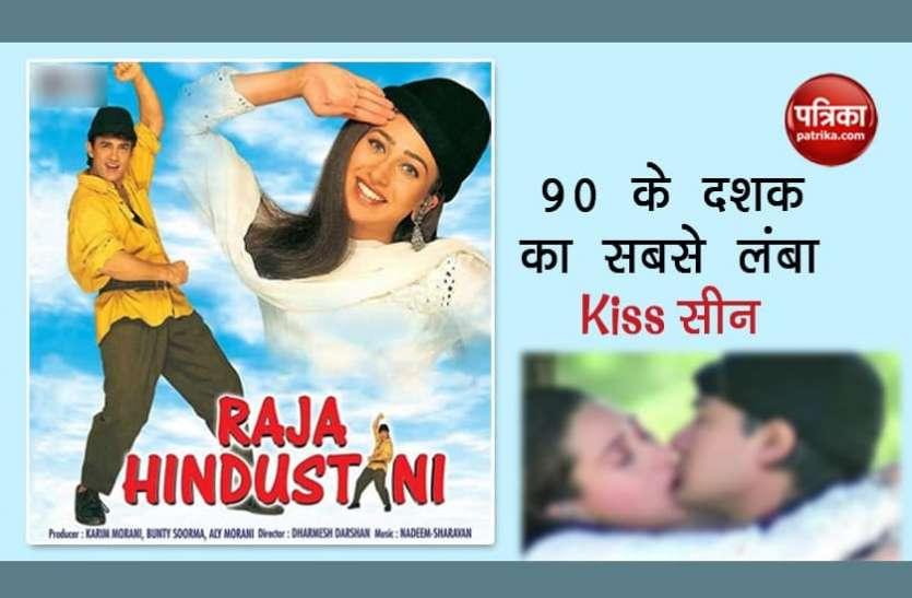 'राजा हिंदुस्तानी' में करिश्मा कपूर ने किया था आमिर खान को 1 मिनट तक Kiss, तीन दिन में पूरा हुआ था यह सीन