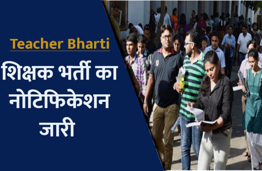 Teacher Bharti 2021: टीचर्स के 534 पदों पर भर्ती की अधिसूचना जारी, जानिए आवेदन सहित पूरी डिटेल्स