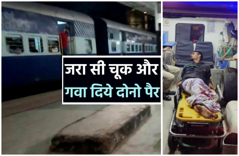 जरा सी चूक पड़ी जान पर भारी : चलती ट्रेन से कूदकर गवा दिये दोनो पैर, गलत ट्रेन में हो गया था सवार