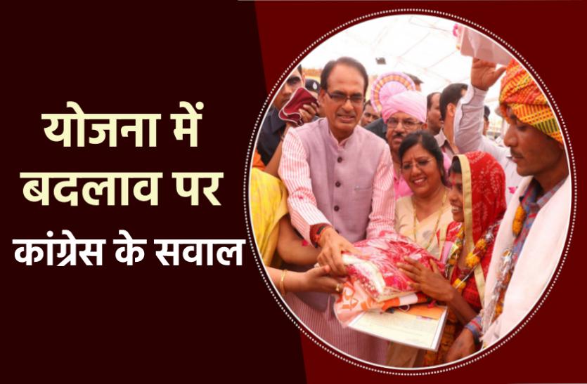 कन्या विवाह योजना में बदलाव : कांग्रेस ने भाजपा की मंशा पर उठाए सवाल, पूछा- 'कन्याओं में भेद क्यों'