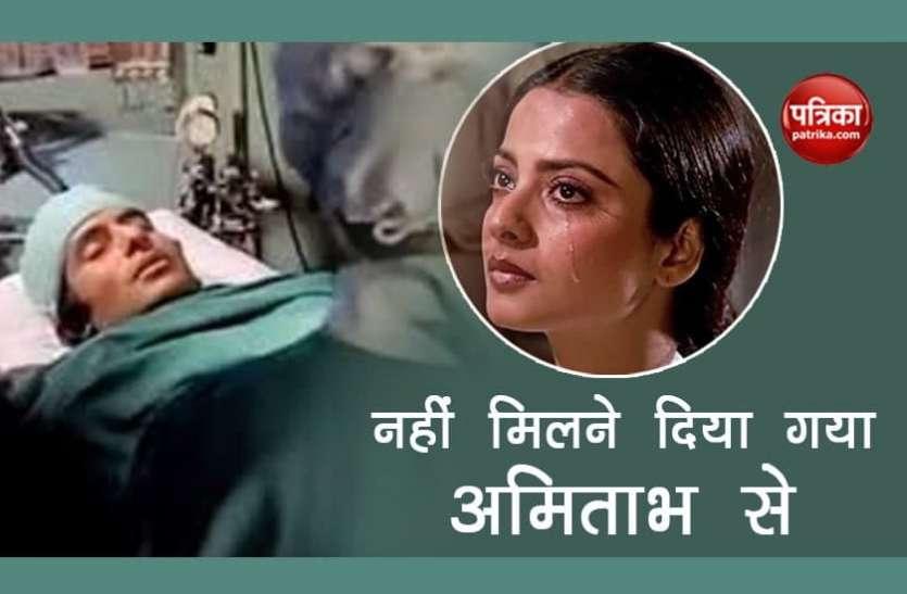 मौत और जिंदगी की जंग लड़ रहे अमिताभ बच्चन से नहीं मिलने दिया गया Rekha को, कहा था- 'शायद मौत भी...'
