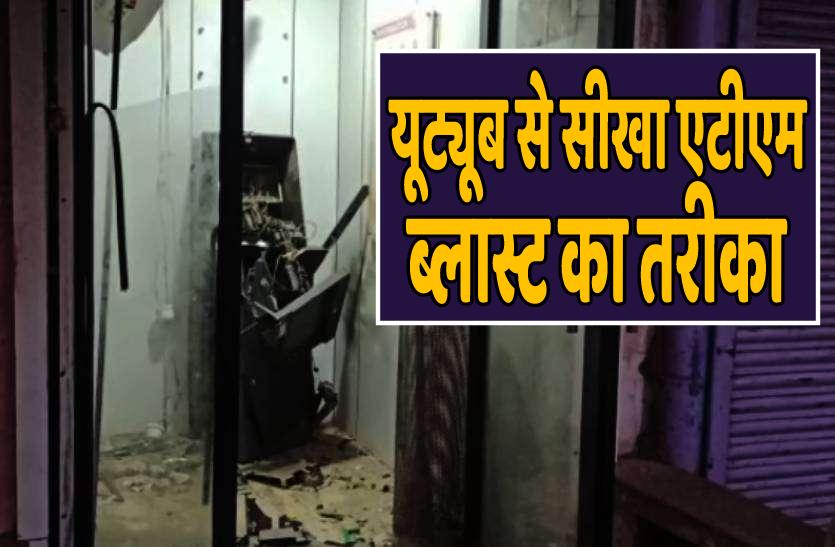 यूट्यूब से सीखा तरीका और ATM ब्लास्ट कर उड़ाए थे लाखों रुपए, 4 आरोपी गिरफ्तार