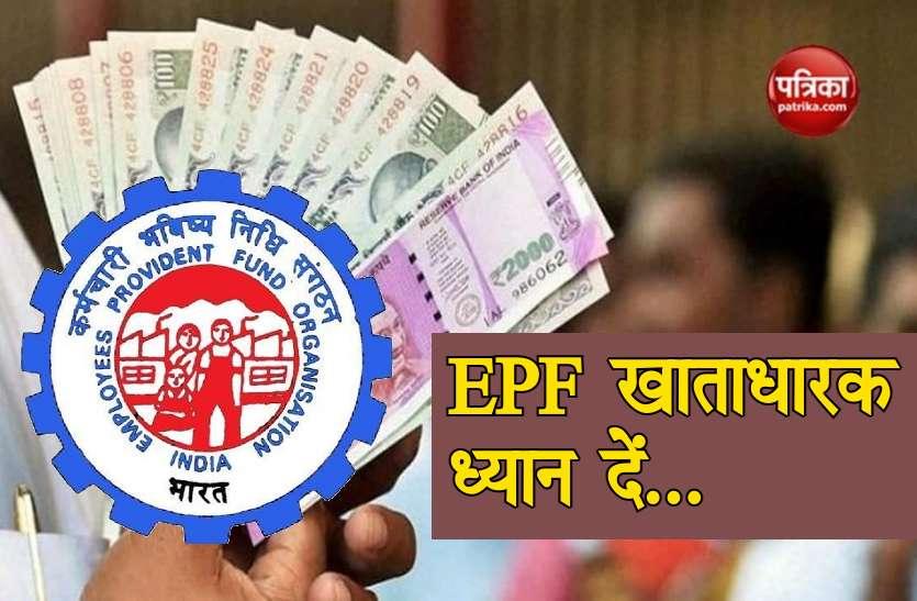 EPFO पीएफ खाताधारकों के लिये बड़ी खबर, जान लें ये बदलाव वर्ना खाते से नहीं कर पाएंगे निकासी