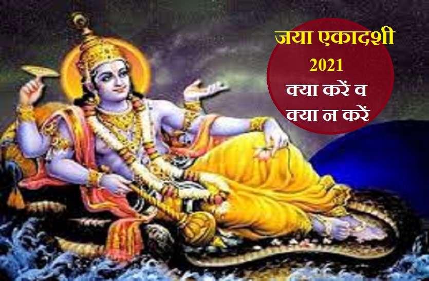 जया एकादशी ( Jaya Ekadashi ) 2021 : 23 फरवरी को इस शुभ मुहूर्त में ऐसे करें भगवान विष्णु का पूजन, मिलेगा विशेष फल