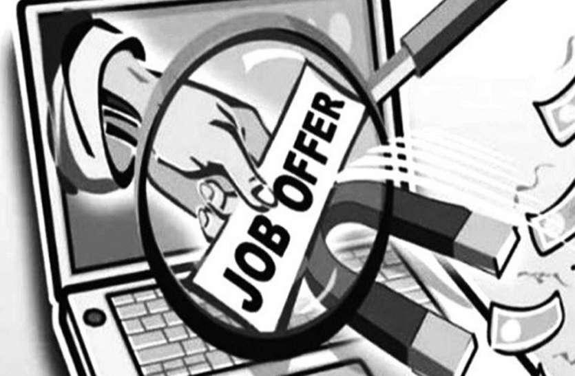 आरटीओ में नौकरी दिलाने का झांसा देकर 11 लाख की धोखाधड़ी