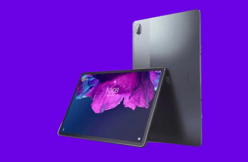Lenovo ने भारत में लॉन्च किया Tab P11 Pro, 10 हजार रुपए का की-बोर्ड कवर पा सकते हैं फ्री, जानिए कैसे
