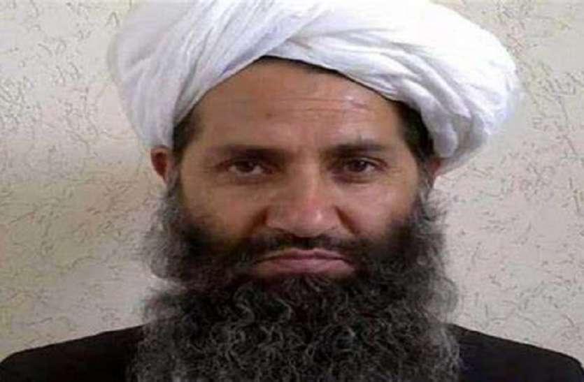 अफगानी मीडिया का सनसनीखेज दावा, महीनों पहले पाकिस्तान में मारा गया तालिबानी प्रमुख हैबतुल्ला