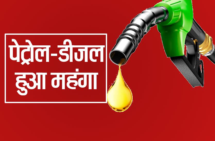 Petrol Diesel Price: फिर बढ़े पेट्रोल-डीजल के दाम, जयपुर में 95 रुपए के पार पहुंचा पेट्रोल
