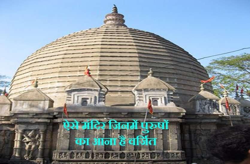 Hindu Temples:  जहां पुरुषों को जाने और पूजा करने की है मनाही!