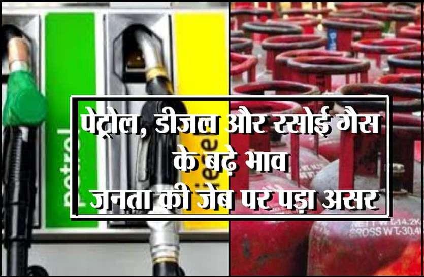 आसमान छू रहे पेट्रोल, डीजल और रसोई गैस के भाव, जनता की जेब पर पड़ रहा असर