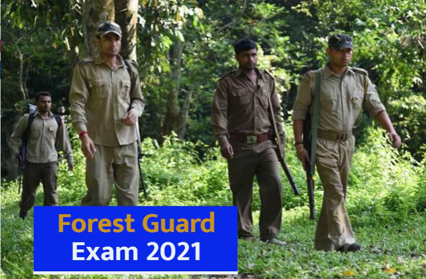 वन रक्षक भर्ती परीक्षा 1 मार्च से होगी आयोजित, एडमिट कार्ड आज से करें डाउनलोड