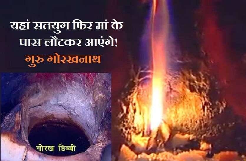 देवी मंदिर ( Goddess Temple ) : जहां आज भी है देवी मां को गुरु गोरखनाथ का इंतजार!