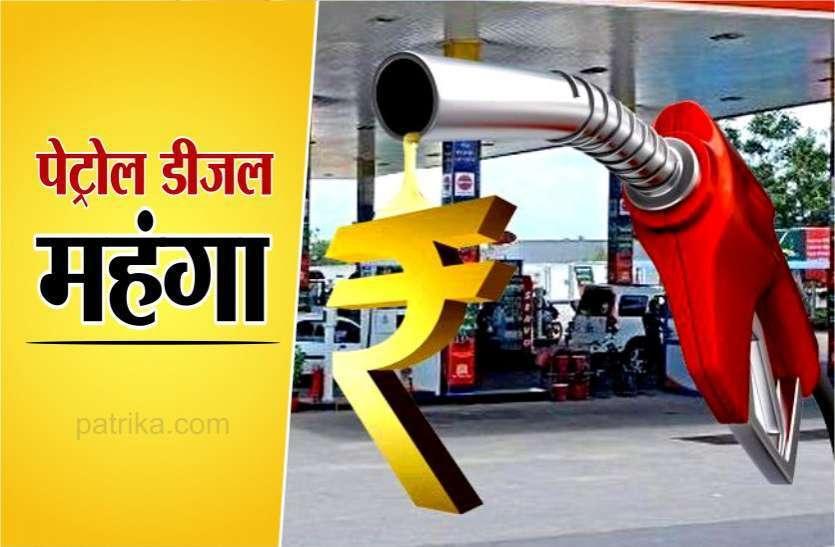 पेट्रोल के बढ़े दाम
