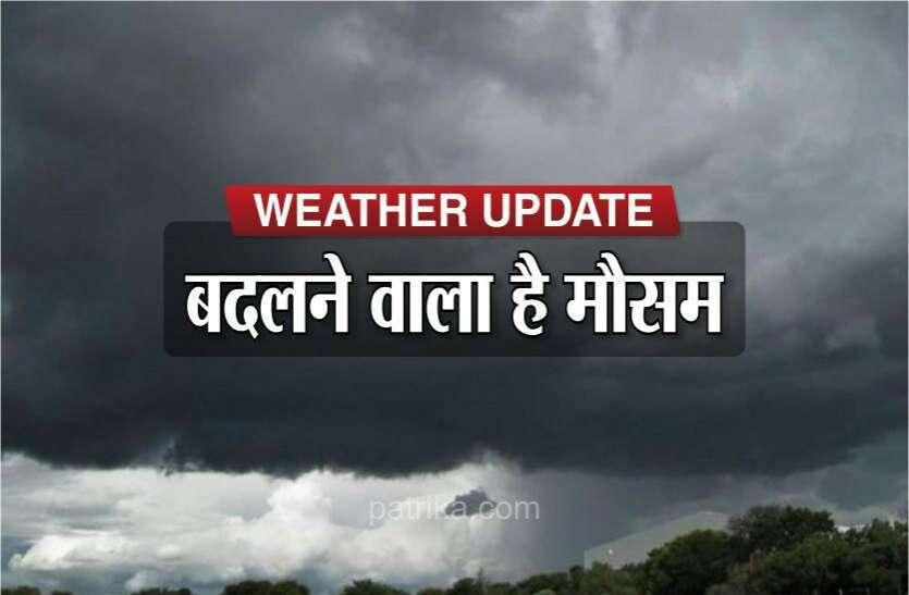 फिर बदलने वाला है मौसम: फिर लौटेगी ठंड, अगले 24 घंटों में इन जिलों में हो सकती है बारिश