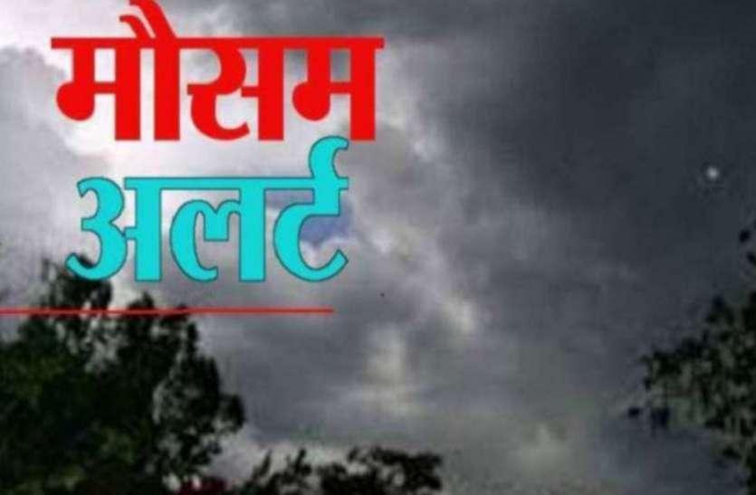 Weather Alert: 10 राज्यों में बारिश की चेतावनी, दिल्ली-UP-बिहार समेत इन राज्यों में ऐसा रहेगा मौसम का हाल