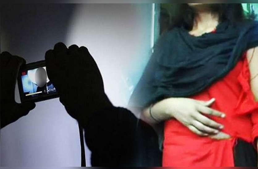 ब्लैकमेलः 17 लाख नहीं देने पर कोरियोग्राफर युवती की तस्वीरें की वायरल