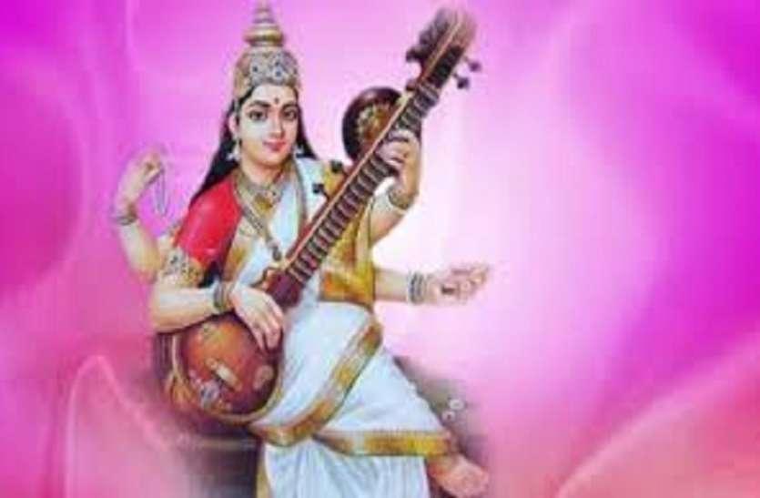 Basant Panchami 2021 : राशि के अनुसार करें बंसत पचंमी की पूजा, जानिए किस राशि पर कितनी मेहरबान मां सरस्वती?