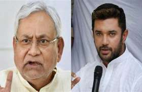 Bihar Politics: चिराग पासवान को लगा बड़ा झटका, LJP छोड़कर JDU में शामिल होंगे पांच दर्जन नेता