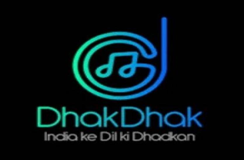 ट्विटर के बाद अब आया TikTok का भारतीय विकल्प DhakDhak, जानिए क्या है इसमें खास