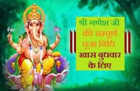 बुधवार के दिन श्री गणेश की ऐसे करें पूजा और पाएं आर्शीवाद