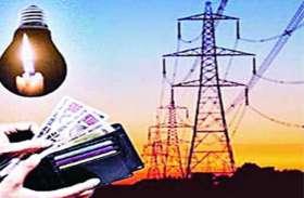 पावर कॉरपोरेशन ने बूढ़ी महिला को भेजा 4.5 करोड़ का बिजली बिल