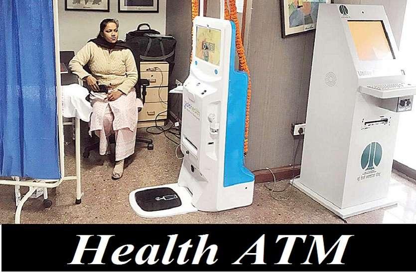 योगी सरकार हर शहर में खोलेगी हेल्थ एटीएम, नहीं काटने पड़ेगे अस्पताल के चक्कर, जानिए क्या है खासियत