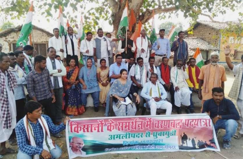 कांग्रेसियों ने पदयात्रा कर किसान आंदोलन का किया समर्थन