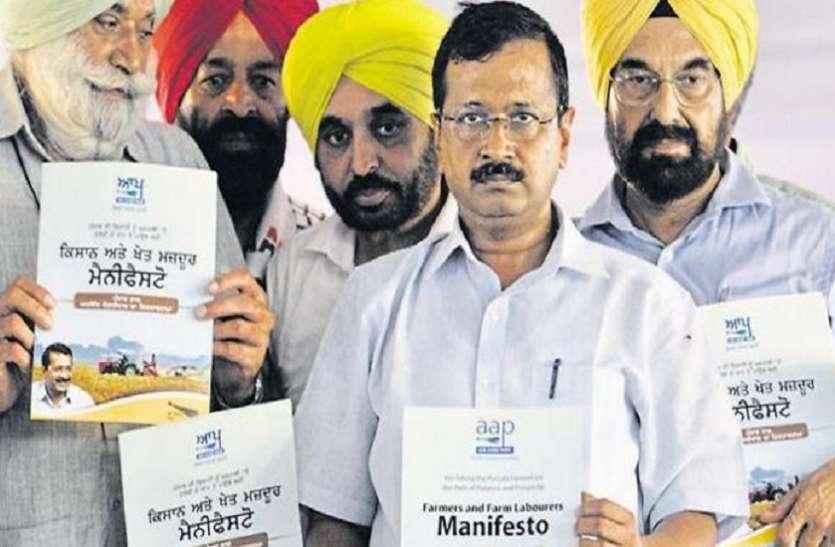 Punjab Municipal Election: आम आदमी पार्टी का सूपड़ा साफ, कई क्षेत्रों में नहीं खुला खाता